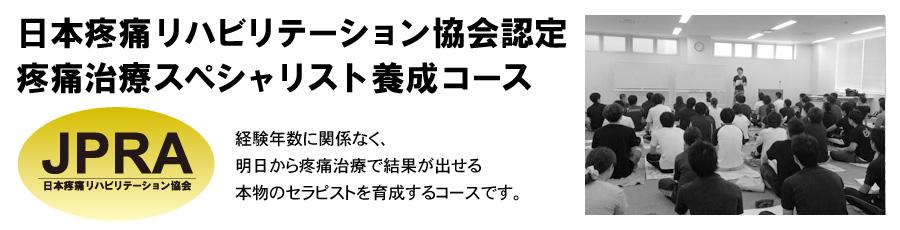 日本疼痛リハビリテーション協会認定 疼痛治療スペシャリスト養成コース経験年数に関係なく、明日から疼痛治療で結果が出せる本物のセラピストを育成するコースです。