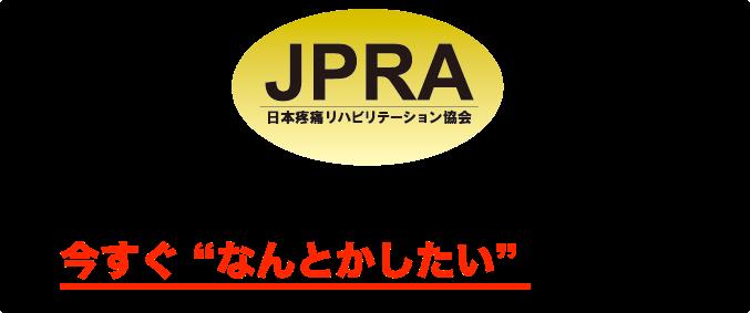 """JPRA 日本疼痛リハビリテーション協会 今、担当している患者さんの痛みを今すぐ """"なんとかしたい"""" あなたへ"""
