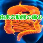 内臓からの痛み肋間