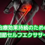 股関節エクササイズ
