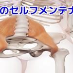 大腰筋とセルフメンテ