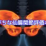 骨盤治療5