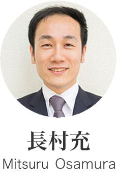 mitsuru-osamura